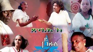 New Eritrean Series Movie 2020 Nsha Part 1 ንስሓ 1ክፋል