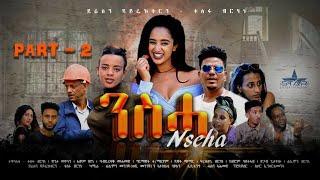 New Eritrean Series Movie 2020 Nsha Part 2 ንስሓ 2ክፋል